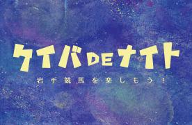 IAT岩手朝日テレビ ケイバDEナイト
